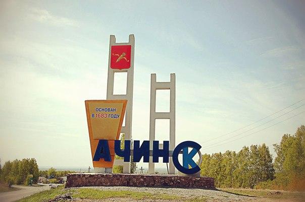 Грузоперевозки из Китая в Ачинск