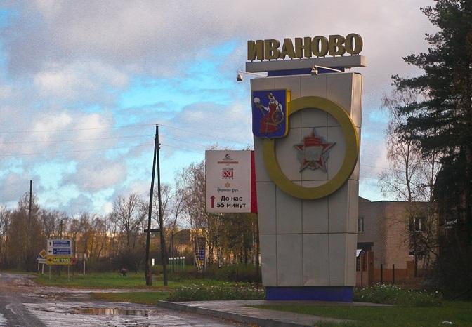 Грузоперевозки из Китая в Иваново