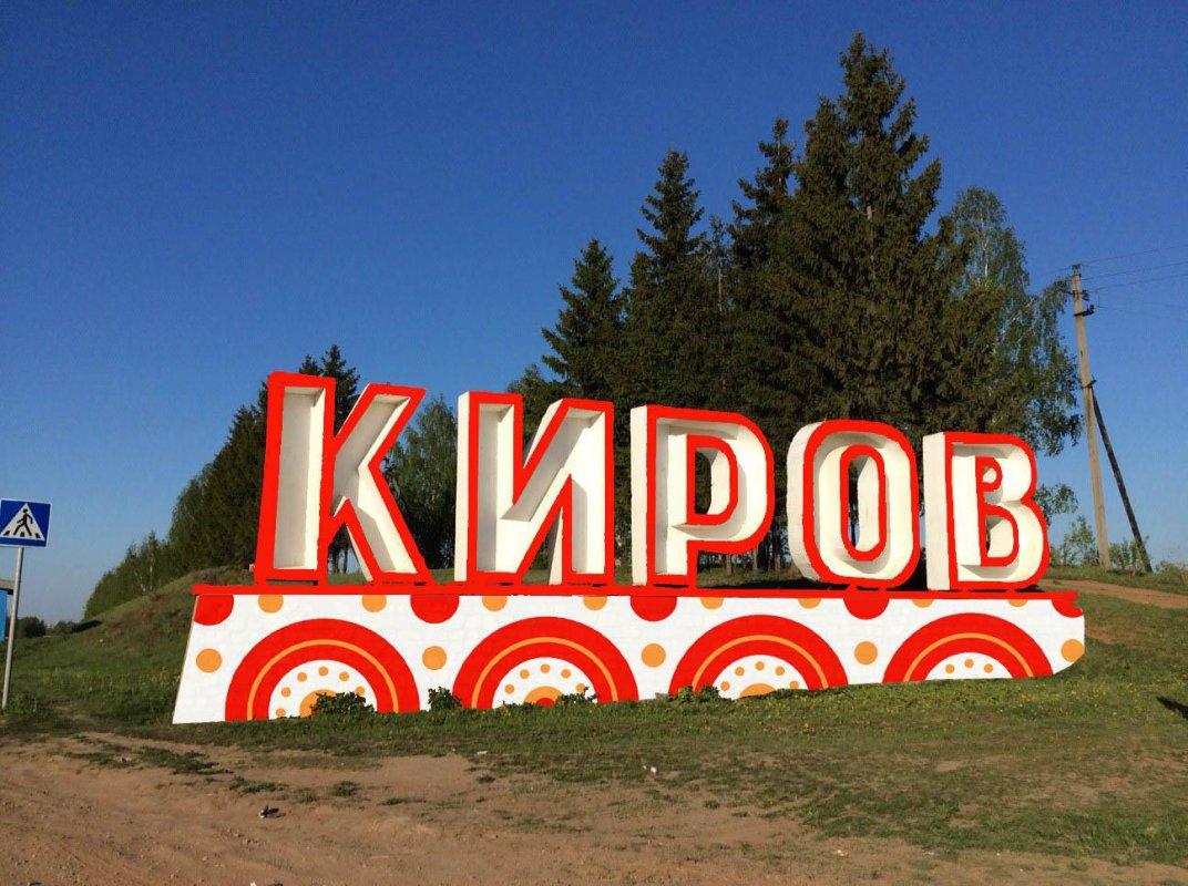 Грузоперевозки из Китая в Киров