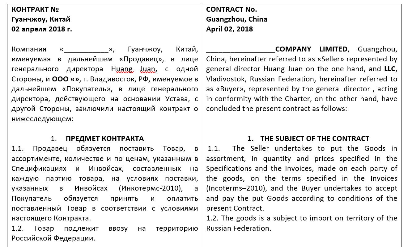 Международный контракт на импорт товаров в Россию