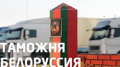 Таможенное оформление в РБ Белоруссии