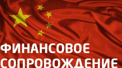 Финансовое сопровождение сделок с Китаем
