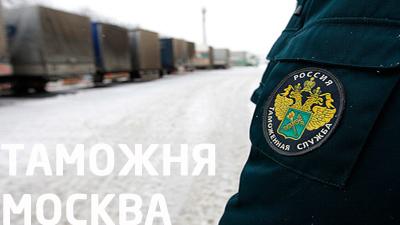 Таможенное оформление в Москве МОТ ЦЭД оператор