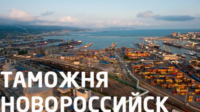 Таможенное оформление грузов из Китая в Новороссийске