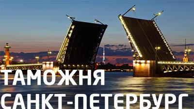 Таможенное оформление в портах Балтики и Санкт-Петербурга